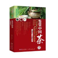 鉴赏中国茶(具有收藏价值的馈赠佳品)