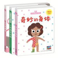 小手触摸大世界・第一辑(全3册)