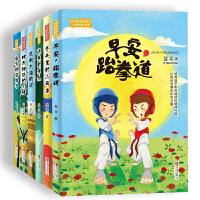 翌平新阳刚主义少年成长书系(套装6册)