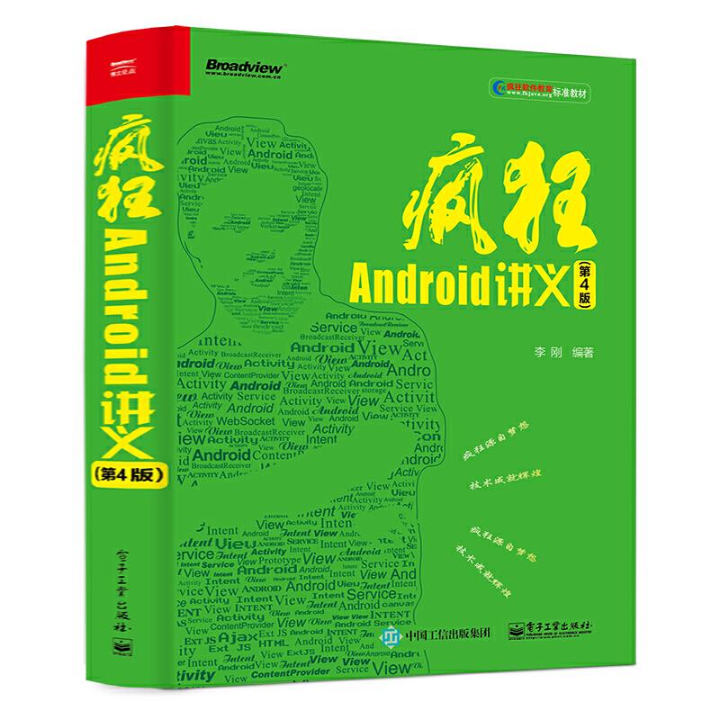 疯狂Android讲义(第4版)