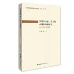 汉语作为第二语言的声调和停顿研究——基于韵律的视角