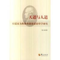 【RTZ】天道与人道(以儒家为衡准的康德道德哲学研究) 高小强 华夏 9787508079127