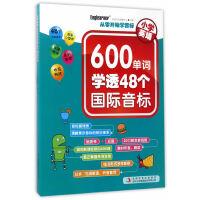小学英语 600单词学透48个国际音标