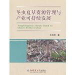 冬虫夏草资源管理与产业可持续发展