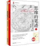 思维的笔迹(升级版)(实战案例训练+法律人成长之道)(套装全2册)