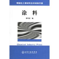 精细化工原材料及中间体手册――涂料