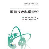 正版教材 国际行政科学评论(82卷第1辑) 培训系列 国际行政科学学会、中国人事科学研究院 中国人事出版社