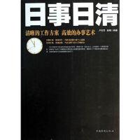 日事日清 卢宝芳 等 中国华侨出版社