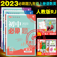 初中必刷题九年级上册语文数学英语全3本人教版2022版