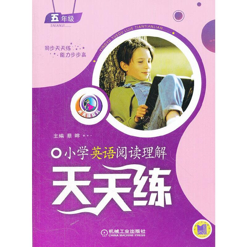 小学英语阅读理解天天练:五年级(2012年3月印刷)