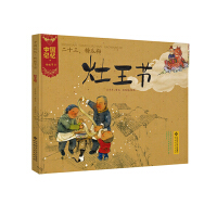 中国记忆・传统节日图画书:二十三,糖瓜粘 灶王节(精装)