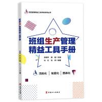 班组生产管理精益工具手册