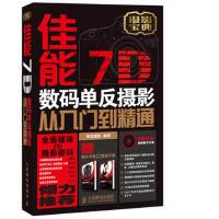 【二手旧书九成新】佳能7D数码单反摄影从入门到精通神龙摄影人民邮电出版社9787115332394