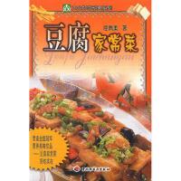 【二手旧书九成新】豆腐家常菜王权中国轻工业出版社9787501931507