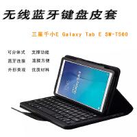 三星千小E Tab E蓝牙键盘皮套T560/T561保护套9.6英寸平板电脑壳