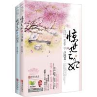 惊世亡妃2:汴国篇(套装上下册) 莫言殇 青岛出版社