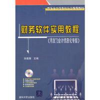 财务软件实用教程(用友T3会计信息化专版)(配光盘) 孙莲香 清华大学出版社