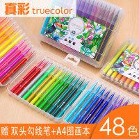 真彩水彩笔彩色笔彩笔36色学生用画笔24色套装儿童幼儿园小学生绘画套装可水洗软头笔48色套装初学者手绘