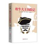 读经典-吹牛大王历险记(精装本 名家名译 足本,邵灵侠 译)