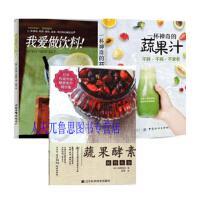 一杯神奇的蔬果汁+蔬果酵素制作大全+我爱做饮料 全3册
