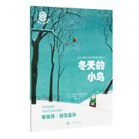 大师杰作的秘密・第三辑:冬天的小鸟
