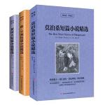 读名著 学英语莫泊桑中短篇小说选 契科夫短篇小说 欧亨利短篇小说 中英对照 中学生英语读物 双语版 英汉对照书