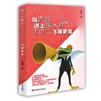 全新正版图书 当青蛙遇上啄木鸟才可以飞得更高 四�� 中国言实出版社 9787517110224 缘为书来图书专营店