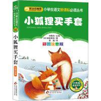 小狐狸买手套 彩图注音版 少儿中外注音名著 ()新美南吉 新华正版