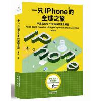 一只iPhone的全球之旅(雷军、吴伯凡作序推荐,揭秘乔布斯之外的苹果)