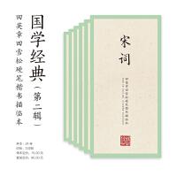 田英章田雪松硬笔楷书描临本字帖・国学经典・第二辑(当当套装共6册)