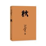 秋(巴金代表作,激流三部曲第三部,人民文学出版社2018年平装新版)