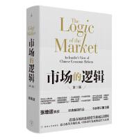 市场的逻辑 第三版诺贝尔经济学奖得主 埃德蒙德菲尔普斯托马斯萨金特和哈佛大学德怀特波金斯教授盛赞推荐