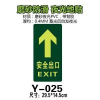 5个装 消防应急安全箭头指示牌光地贴 疏散通道紧急往左右下上楼梯荧光绿标志标识牌墙贴 向前 安全出口地贴 常规