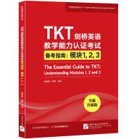 【官方直营】TKT剑桥英语教学能力认证考试备考指南:模块1 2 3 教师资格教学能力认证核心模块考试书籍 小橘书