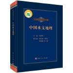 中国水文地理