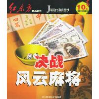 精品PC游戏系列:决战风云麻将(1CD-ROM)