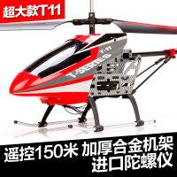 六一儿童节礼物遥控直升机大型合金耐摔遥控飞机超大油动力儿童充电动玩具直升机航拍无人机