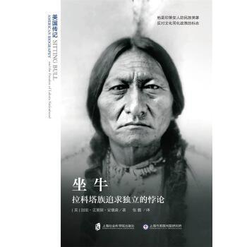 坐牛:拉科塔族追求独立的悖论(美国传记) 他是印第安人的民族英雄,反对文化同化政策的标志