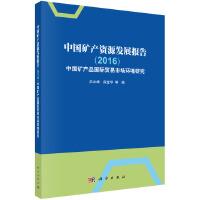 中国矿产资源发展报告(2016)――中国矿产品国际贸易市场环境研究