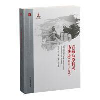 20世纪中国科学口述史・青藏高原科考访谈录(1973-1992)