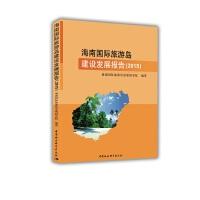 海南国际旅游岛建设发展报告(2016)