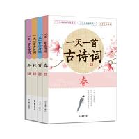 《一天一首古诗词》四册套装 以24节气为主线,可听可读,所选诗词涵盖新课标小学段推荐篇目及统编版语文教材所要求掌握的篇目260首,全世界哪里都有绘本童话,却只有我们中国才有优美的诗词,和孩子一起读读诗词吧。