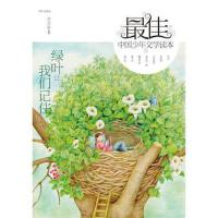 封面有磨痕-TSW-中国少年文学读本:绿叶让我们记住 9787533279745 明天出版社 知礼图书专营店