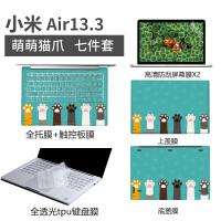 小米笔记本贴纸air13.3寸pro电脑15.6保护套12.5外壳贴膜游戏本MX110版GTX保护机