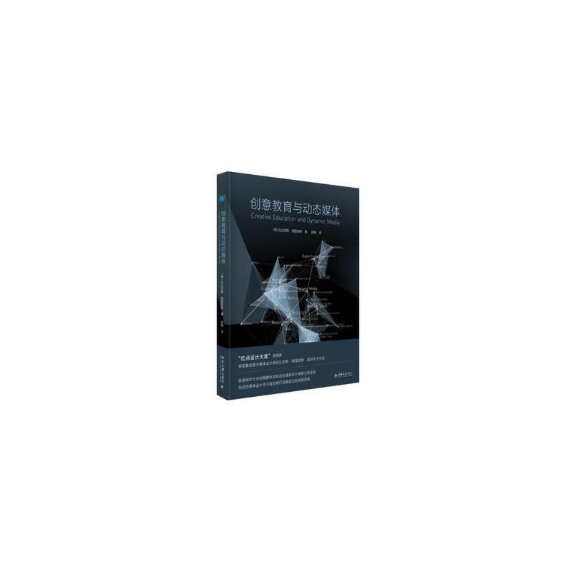 创意教育与动态媒体 (德)托比亚斯·格雷姆勒,薛菁 北京大学出版社 【正版书籍 闪电发货 新华书店】