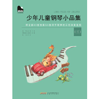 小小钢琴家系列 :少年儿童钢琴小品集(三)