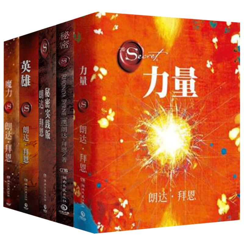 力量+秘密+魔力+秘密实践版+英雄《朗达.拜恩身心灵经典作品全五册版》