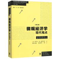 正版 微观经济学现代观点 范里安 第九版9版 中文版 经济学原理 国内使用比较广泛的中级微观经济学教材书籍 上海财大考