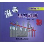 正版教材 漫画安全系列书:漫画电力消防 钱家庆 中国电力出版社