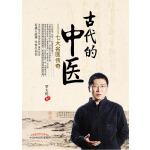 古代的中医――七大名医传奇